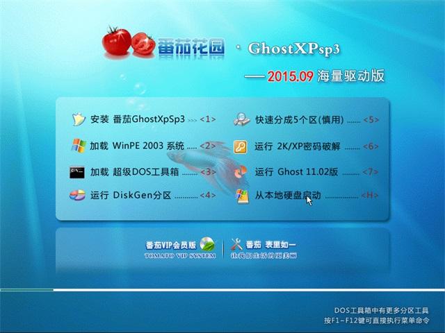 番茄花园 GHOST XP SP3 极速装机版 V2015.09