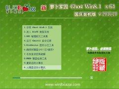 新萝卜家园 GHOST WIN8.1 X86 国庆装机版 V2015.10