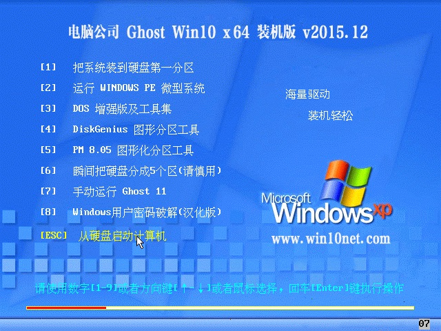电脑公司 Ghost Win10 64位 2015年12月 特别版