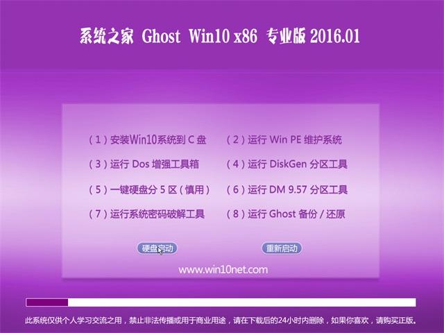 系统之家Ghost Win10 32位 猴年装机版 2016.01