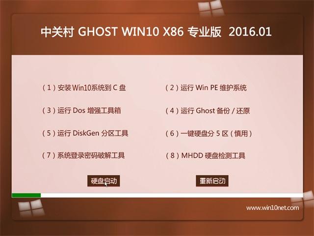 中关村Ghost Win10 32位 2016猴年装机版