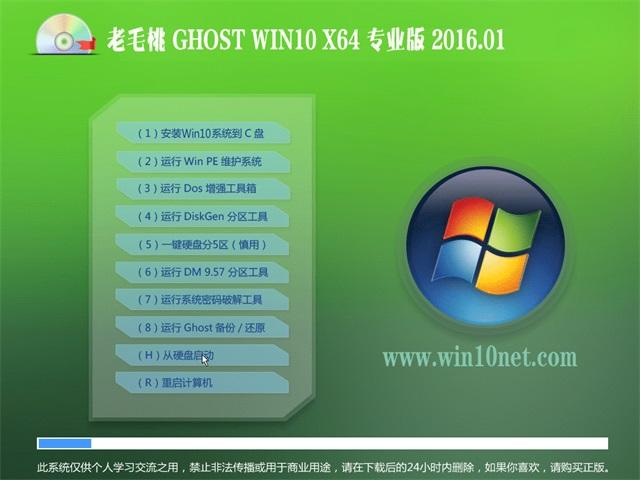老毛桃Ghost Win10 64位 猴年稳定版 2016.01