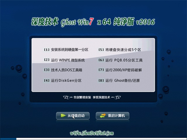 深度技术 Ghost Win7 64位 专业纯净版 v2016.01