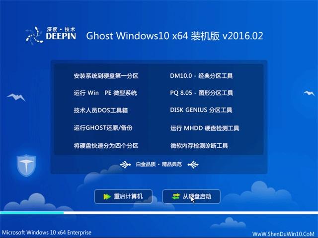 深度技术Ghost Win10 x64 装机版 v2016.02