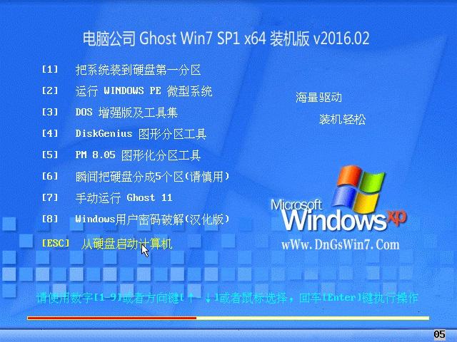电脑公司 GHOST WIN7 SP1 X64 旗舰装机版 2016.02