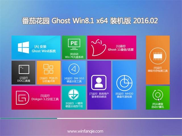 番茄花园 Ghost Win8.1 X64 正式装机版 2016.02