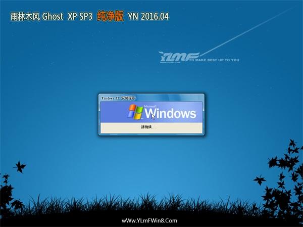 雨林木风 Ghost XP SP3 纯净版 2016.04_xp旗舰版32位下载