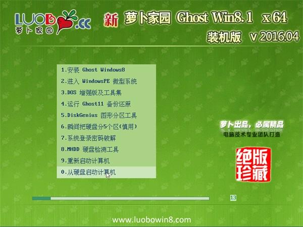 萝卜家园 Ghost Win8.1 X64 装机经典版 2016.04