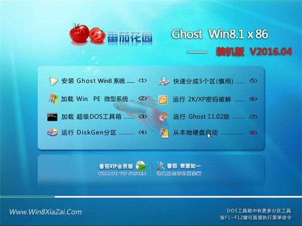 番茄花园 Ghost Win8.1 32位 稳定装机版 2016.04