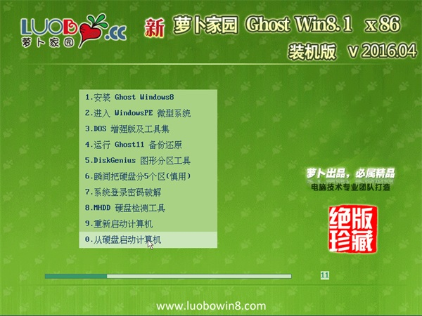 新萝卜家园 Ghost Win8.1 32位 免激活装机版 2016.04