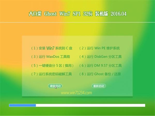 大白菜 GHOST WIN7 32位 万能装机版 V2016.04_win7精品系统
