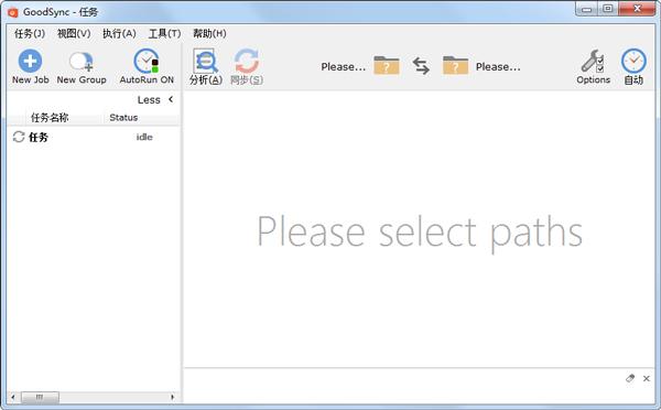 GoodSync2Go(文件同步工具) V10.0.2.1 多国语言版