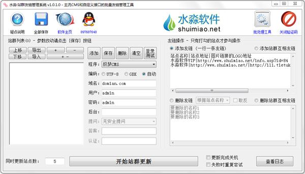 水淼站群友链管理系统 V1.0.1.0 绿色版