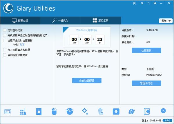 Glary Utilities(系统优化工具) V5.48.0.68 绿色版