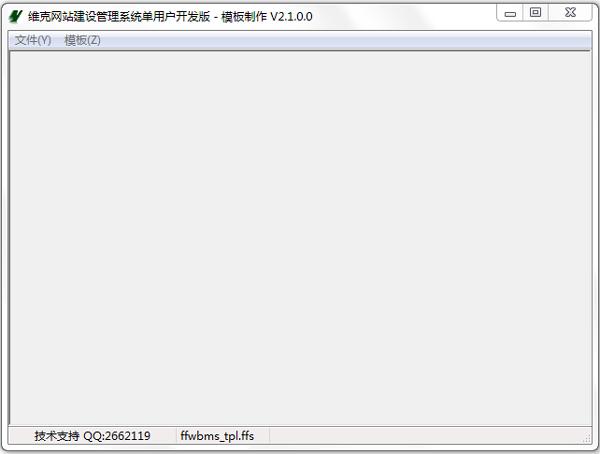 维克网站建设管理系统 V2.1.0.0 绿色版
