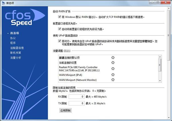 CFosspeed(智能网络加速器) V10.12.2262 中文破解版