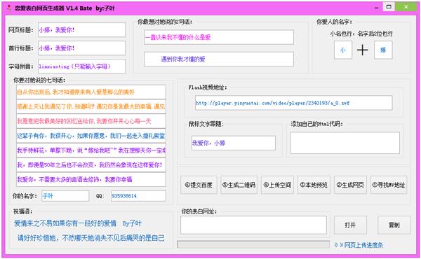 恋爱表白网页生成器 V1.4 绿色版
