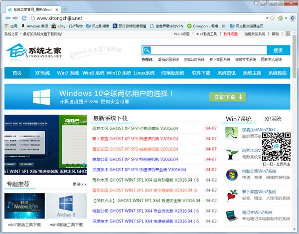 风之影浏览器 V9.0.3.0 绿色版
