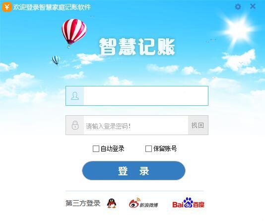 智慧家庭记账软件 V2.4.16040.5
