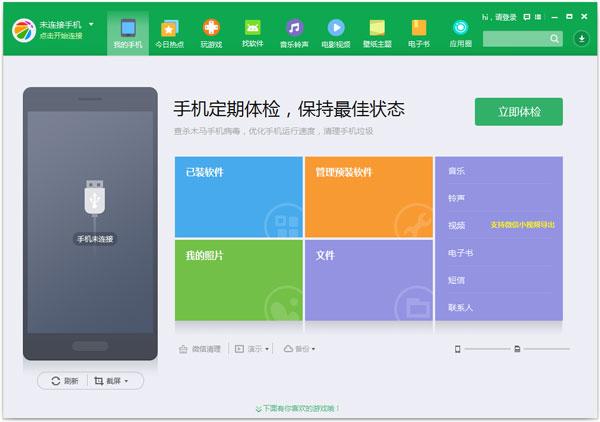360手机助手电脑版 V2.5.1.1220 安装版