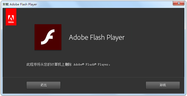 Adobe Flash Player Uninstaller(卸载助手) V21.0.0.213 绿色版