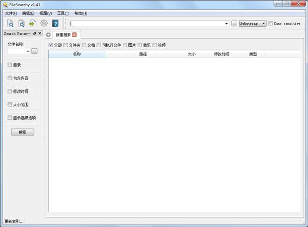 FileSearchy Pro(高级文件搜索工具) V1.41 多国语言版