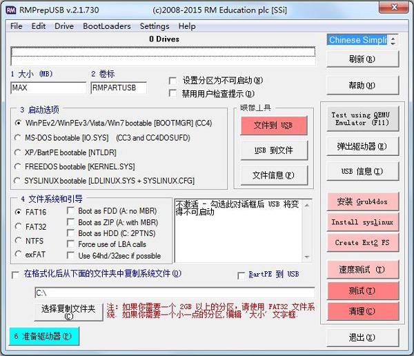 大U盘低格(Rmprepusb) V2.1.730 绿色中文版