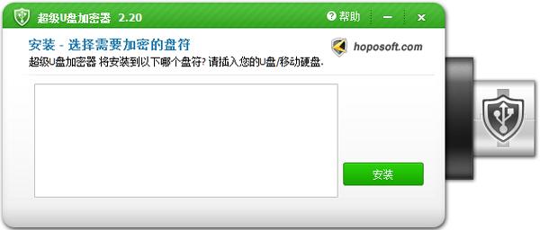 超级U盘加密器 V2.20 绿色版