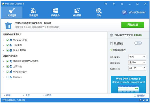 Wise Disk Cleaner Free(磁盘整理工具) V9.22.641 多国语言绿色版
