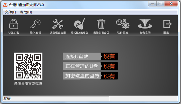 台电U盘加密大师 V3.0 绿色版