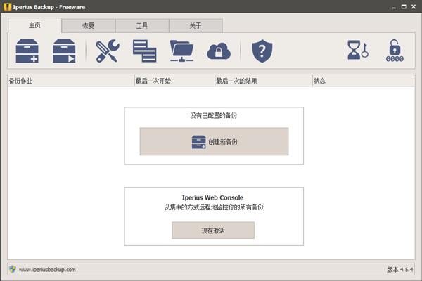 数据备份软件(Iperius Backup) V4.5.4 中文版