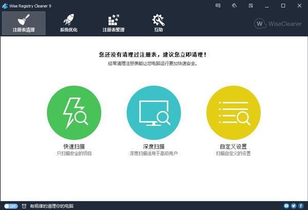 Wise Registry Cleaner(注册表清理工具) V9.15.589