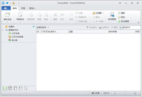 梦幻快车(DreamMail) V5.16.1004.1009