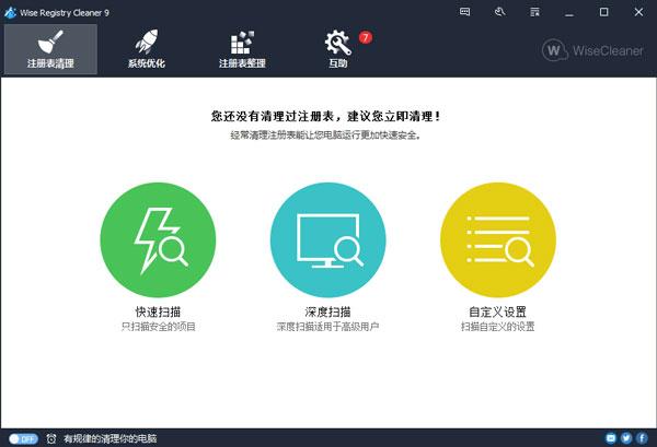 Wise Registry Cleaner Free(清理工具) V9.15.589 多国语言绿色版