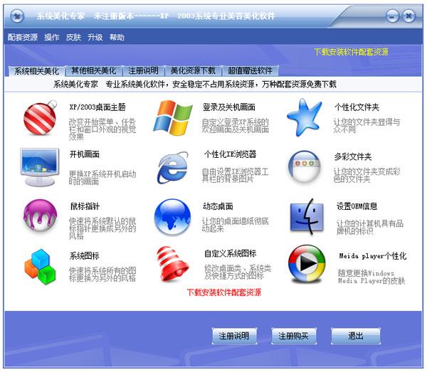 系统美化专家 V19.2.5