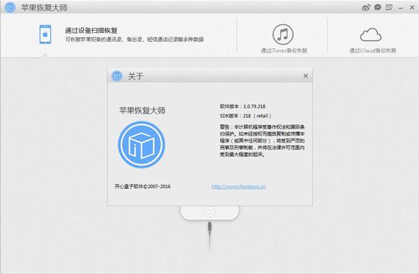 苹果恢复大师 V1.0.79.218