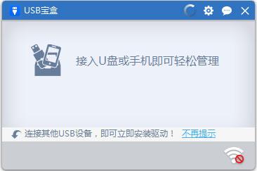 USB宝盒 V3.2.4.12