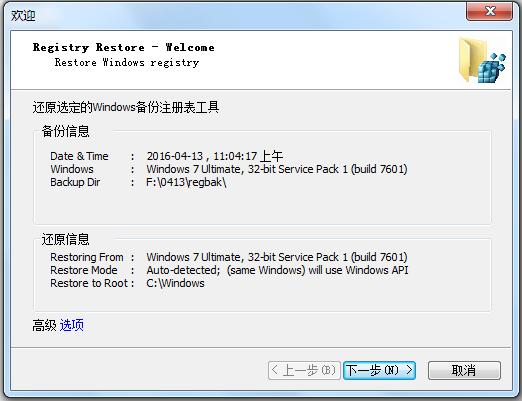RegBak(系统注册表备份软件) V1.6 绿色版