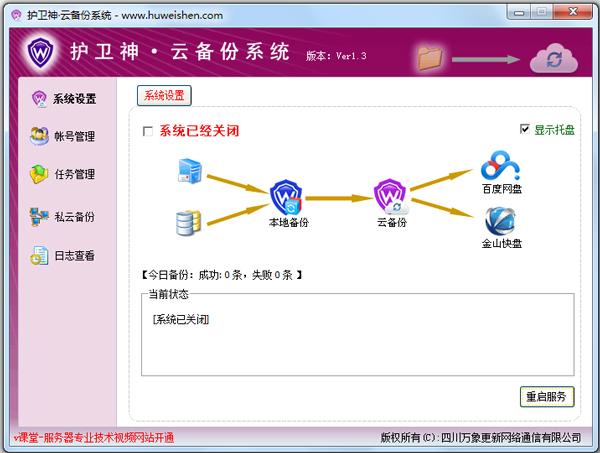 护卫神云备份系统 V1.3