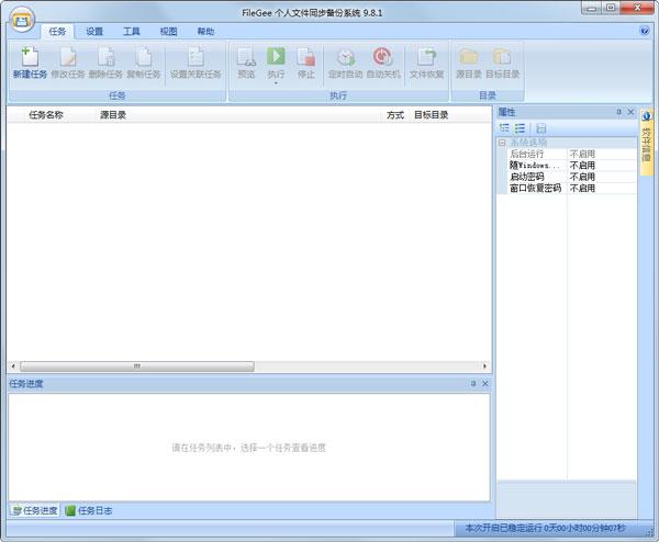 filegee(文件同步备份软件) V9.8.1 绿色便携版