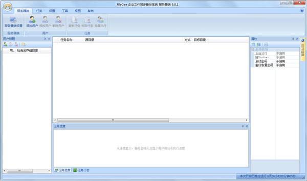 FileGee企业文件同步备份系统 V9.8.1