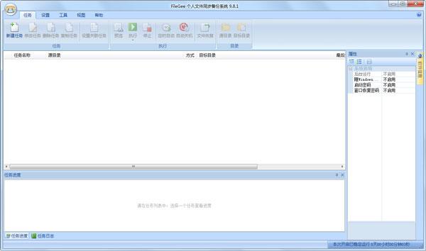 FileGee个人文件同步备份软件 V9.8.1 中文版