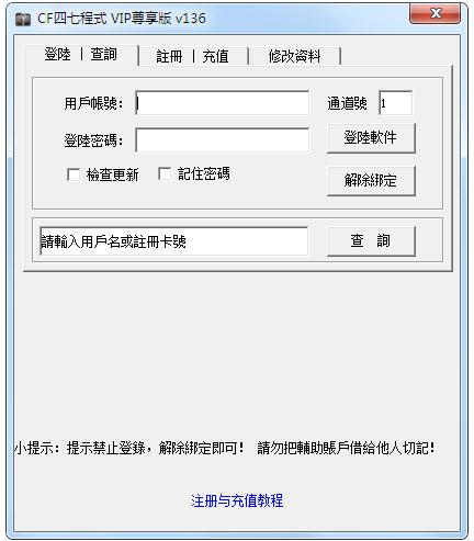 CF四七透视辅助 V136 绿色版