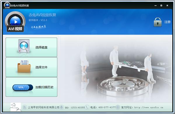 赤兔AVI视频恢复软件 V11.3