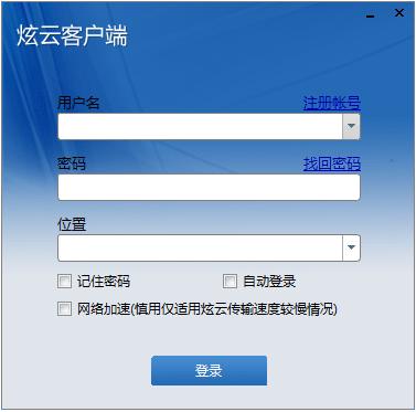 炫云客户端 V5.0.16.3.10718