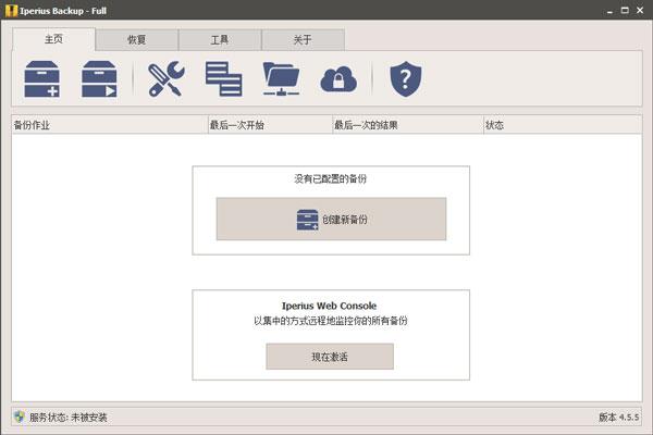 数据备份工具(Iperius Backup) V4.5.5 绿色版