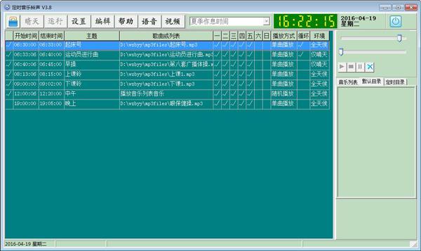 定时音乐铃声 V3.8