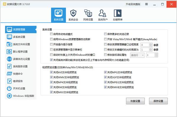 软媒设置大师 V3.7.0.0 绿色版