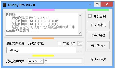 Ucopy Pro(U盘自动拷贝工具) V3.2.0 绿色版