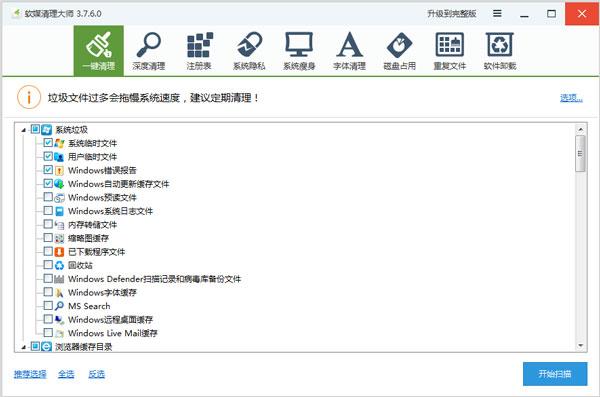 魔方清理大师 V3.7.6.0 绿色版